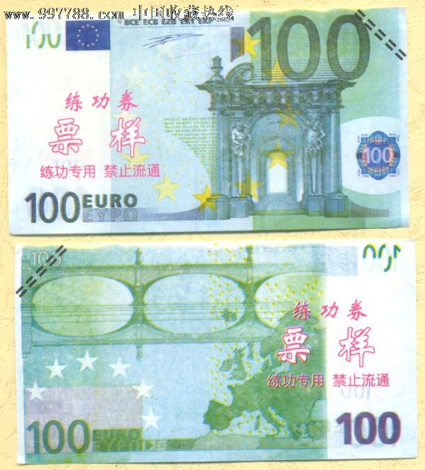 100欧元练功券2张_价格元_第1张_中国收藏热线图片
