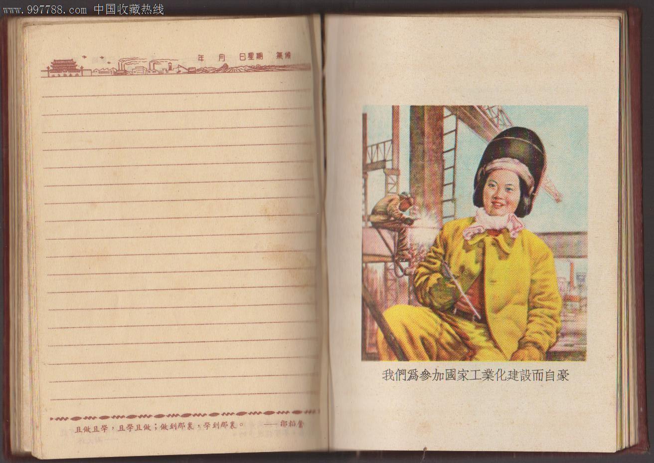 日记图_五十年代日记本