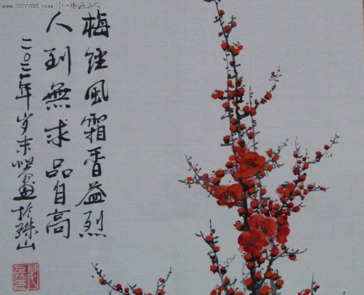 中国画写意梅花,花鸟国画原作,花卉画原画,水墨/写意画法,21世纪10图片