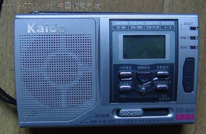 凯迪kk-848短波王收音机,正常使用