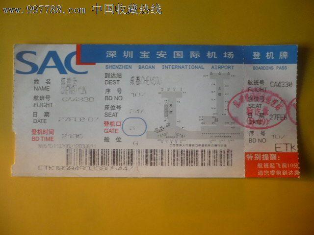 深圳成都机票价格_深圳宝安国际机场登机牌_价格元_第1张_7788收藏__中国收藏热线