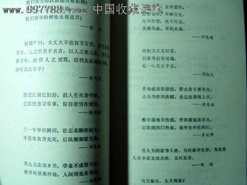 革命先烈名言录百花文艺出版社91年一版一印