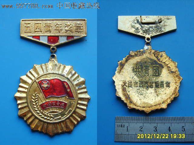 五四青年奖章