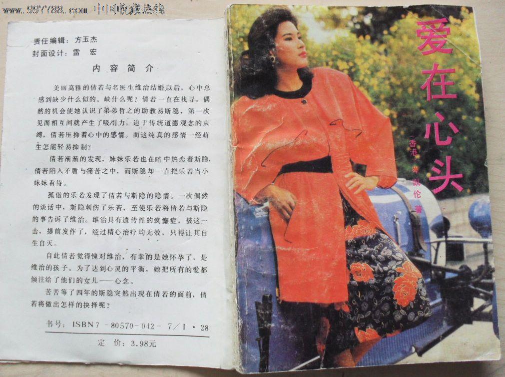 小说520芩凯伦小说专辑_言情小说《爱在心头》岑 凯伦 著