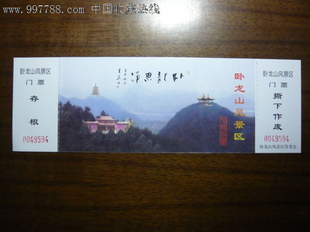 门票---卧龙山风景区