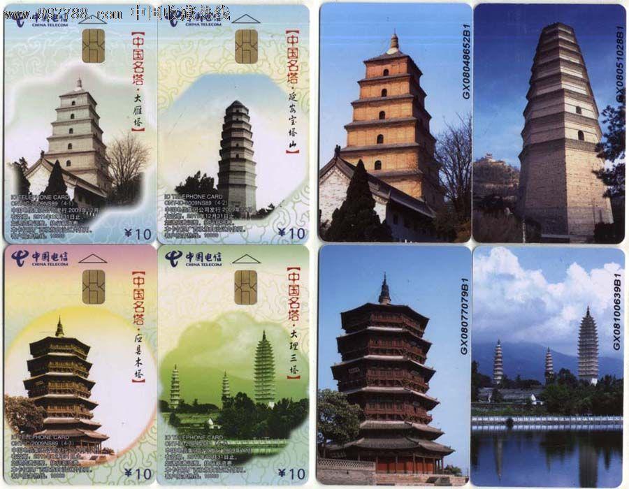 中国名塔,4全,ic-2009ns89,同版过机上品