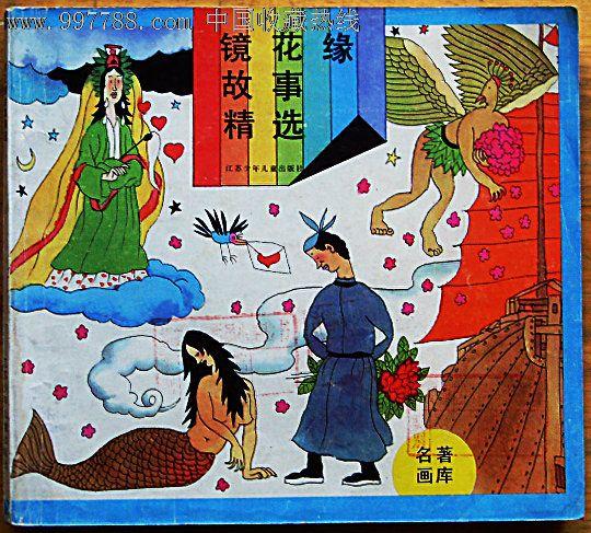 镜花缘故事精选(2本合售)