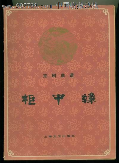 柜中缘《插图本,京剧曲谱》