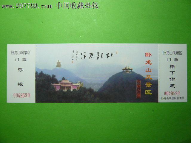 门票----卧龙山风景区