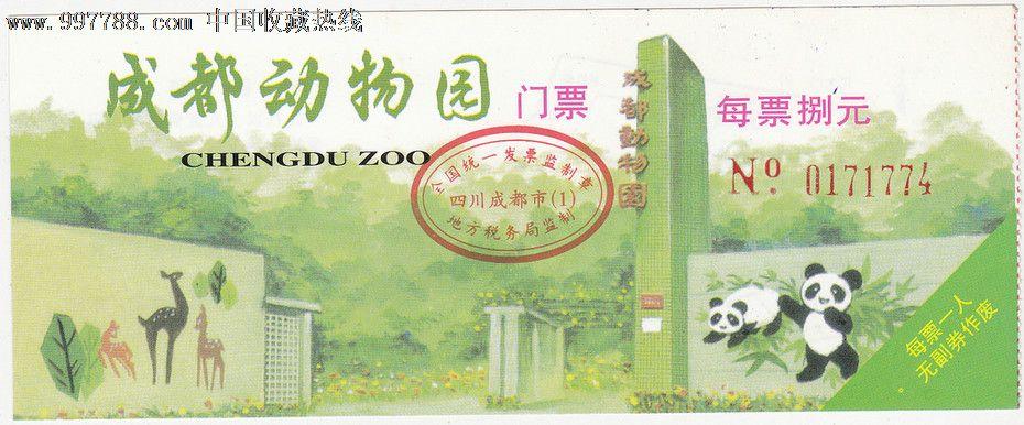成都动物园_价格元_第1张_中国收藏热线