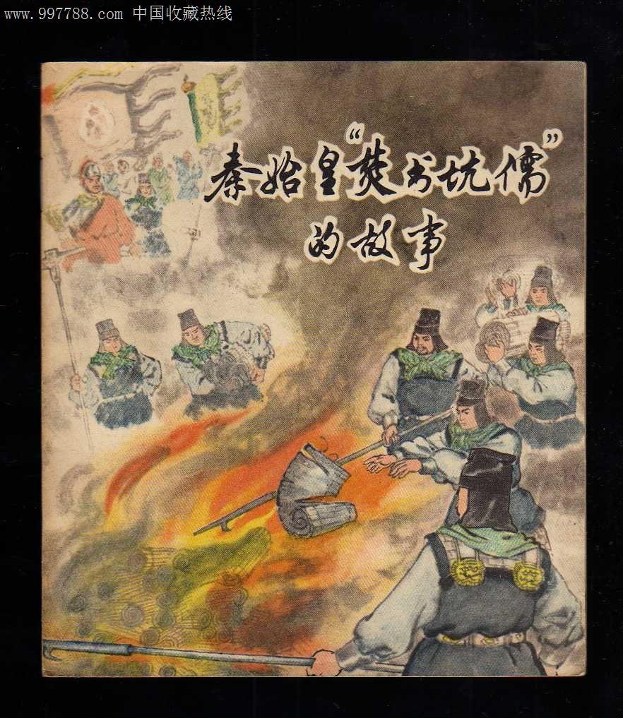 秦始皇焚书坑儒图片