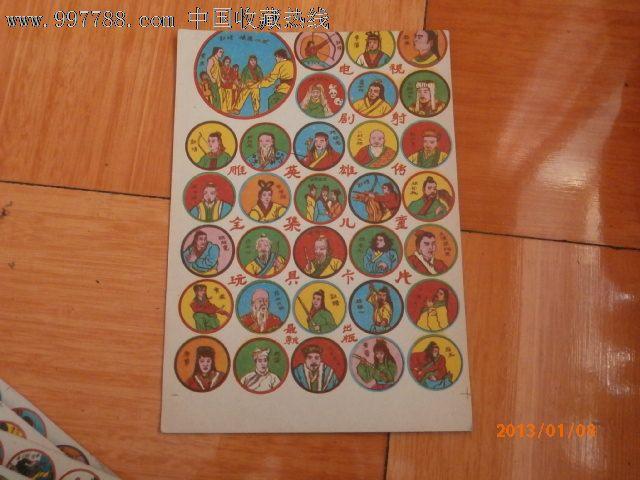 射雕英雄传全集儿童玩具卡片