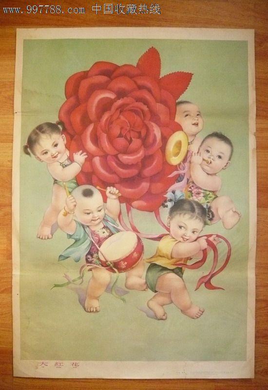 大红花_年画/宣传画_红色徽州【中国收藏热线】