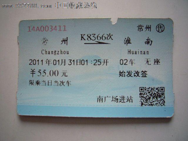WWW_4466KK_COM_火车票:常州-淮南(k8366次)