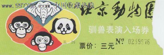 北京动物园_旅游景点门票_虢州卡标【7788收藏__中国