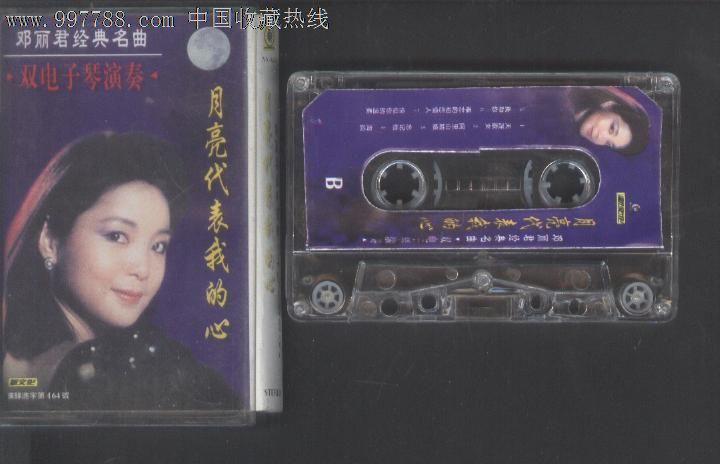 (磁带b131)邓丽君-双电子琴演奏经典名曲图片