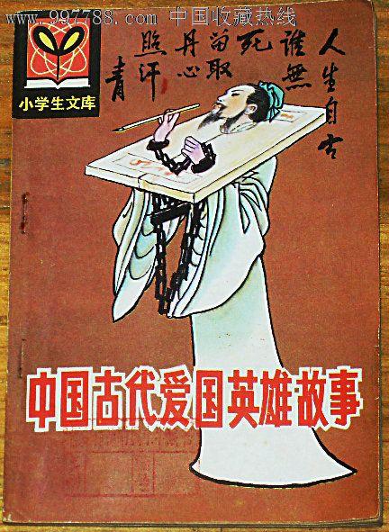 中国古代爱国英雄故事,小说\/传记,古典小说,八十