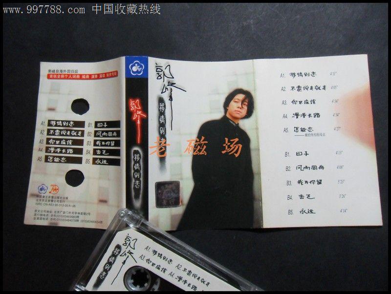 郭峰 中国 歌词歌谱