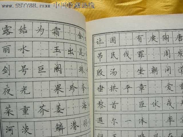 学生硬笔书法字帖(本书含:三字经.百家姓.千字文和名贤集,)图片
