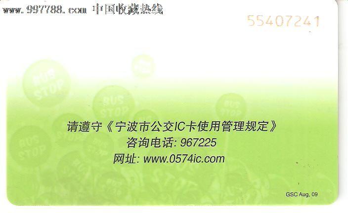 宁波公交卡挂失_宁波公交卡4