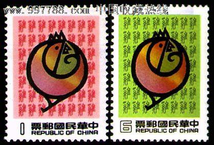 专1671981年第二轮鸡年生肖邮票2全