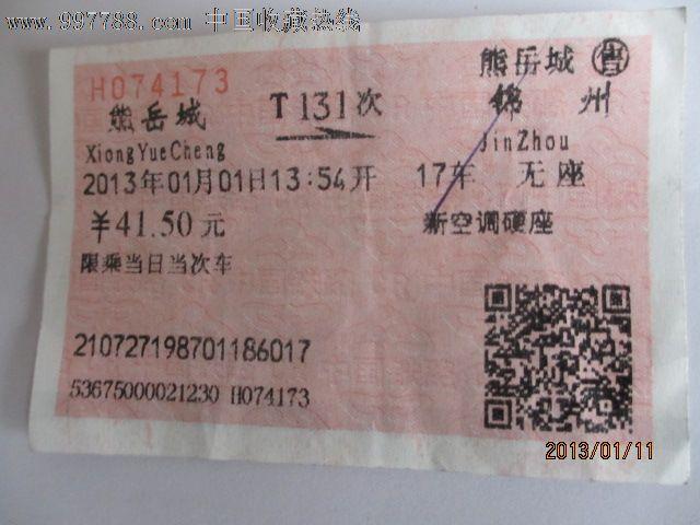 熊岳城——锦州_价格元