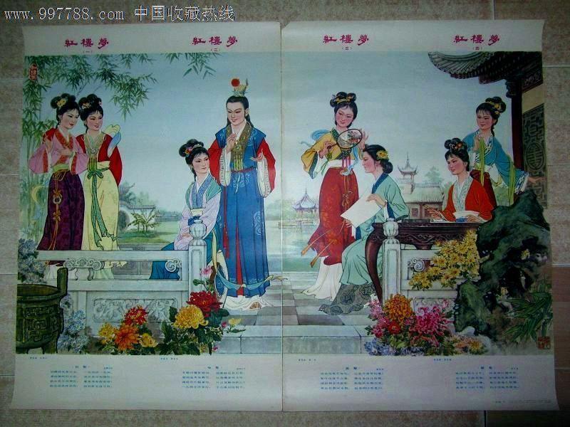 属性: 绘画稿印刷,年画,水彩/水粉,77-79年,对屏(二条屏),全开,故事