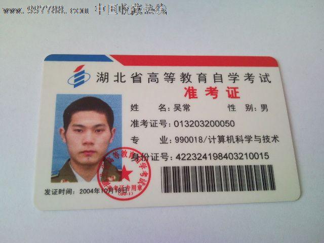 湖北省高等教育自学考试准考证_校园卡_我爱