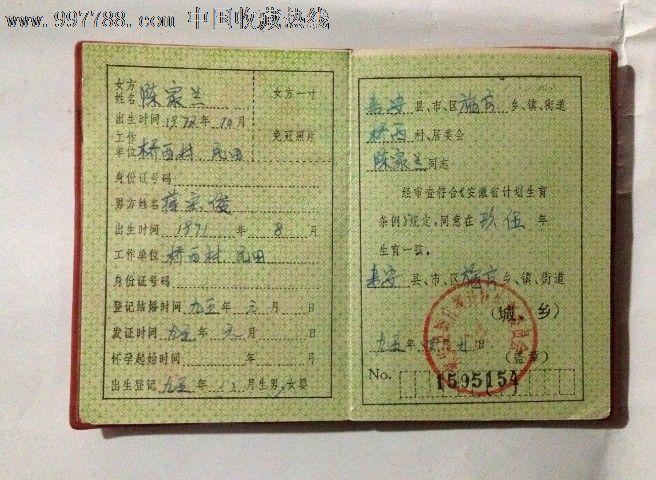 中国新计划生育法_一孩生育证_价格3元【八零后小店】_第2张_中国收藏热线