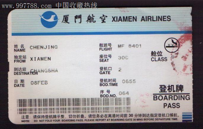 厦门航空登机牌-飞机/航空票--se15634889-零售-7788
