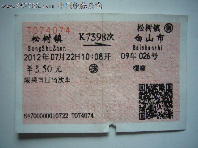 7398次)_火车票