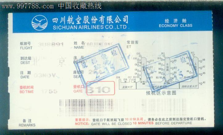 四川航空有限公司經濟艙-登機牌圖片