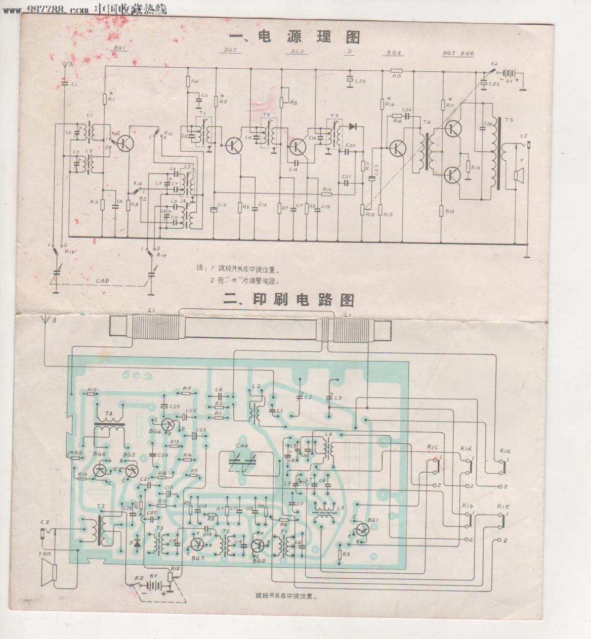 602型;晶体管收音机【长江】说明书