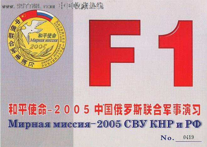 和平使命-2005中俄联合*习----f1_价格元【琴岛票证】_第1张_中国收藏