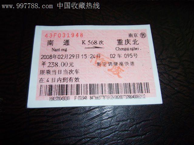k568南通-重庆北_火车票_古韵金陵【中国收藏热线】