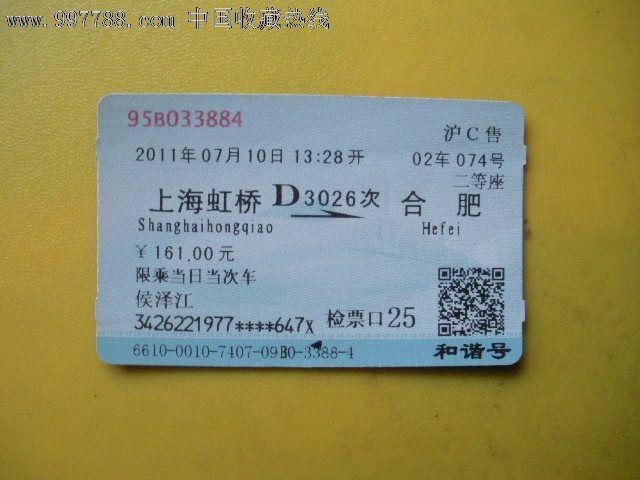 上海虹桥---合肥,d3026_价格元【老雷专卖】_第1张_中国收藏热线