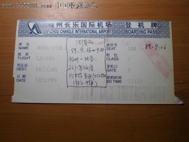 福州长乐国际机场登机牌_飞机/航空票_绿叶书斋【7788机票】;