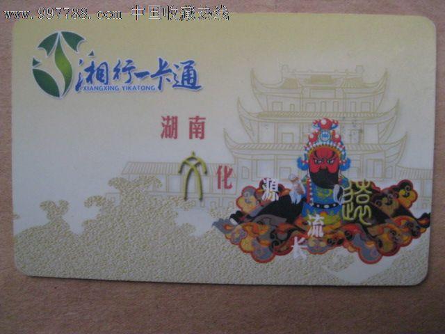 湘行一卡通_湘行一卡通--湖南文化