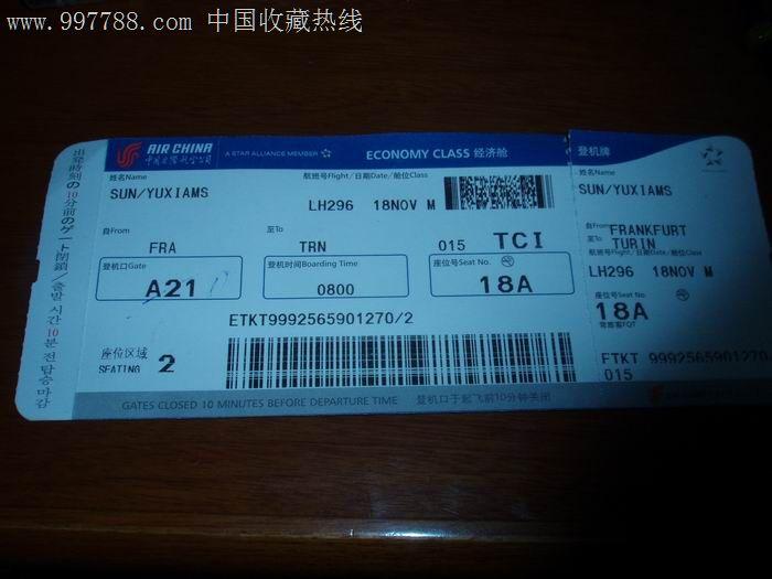 机票登机牌_价格元_第1张_中国; 飞机票; 库尔勒到西安机票的最新详细