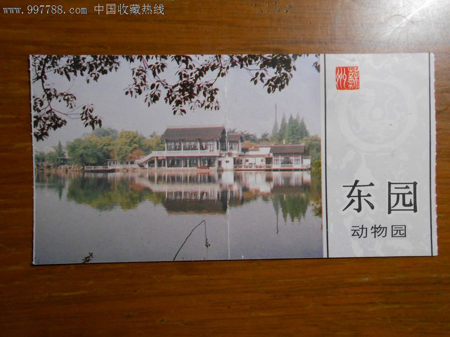 苏州东园动物园_价格元_第1张_中国收藏热线
