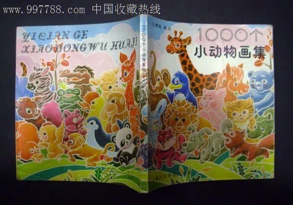 1000个小动物画集_综合绘画类画册_八月八【中国收藏