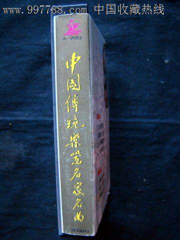 琵琶精髓(十面埋伏)