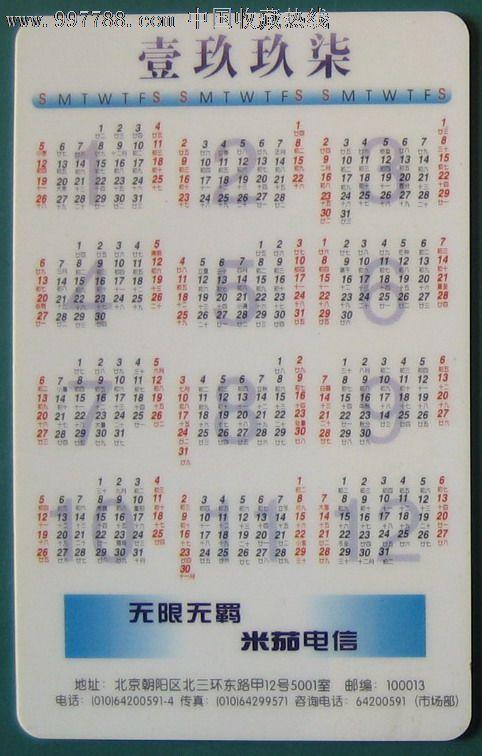 1997年美女年历卡图片