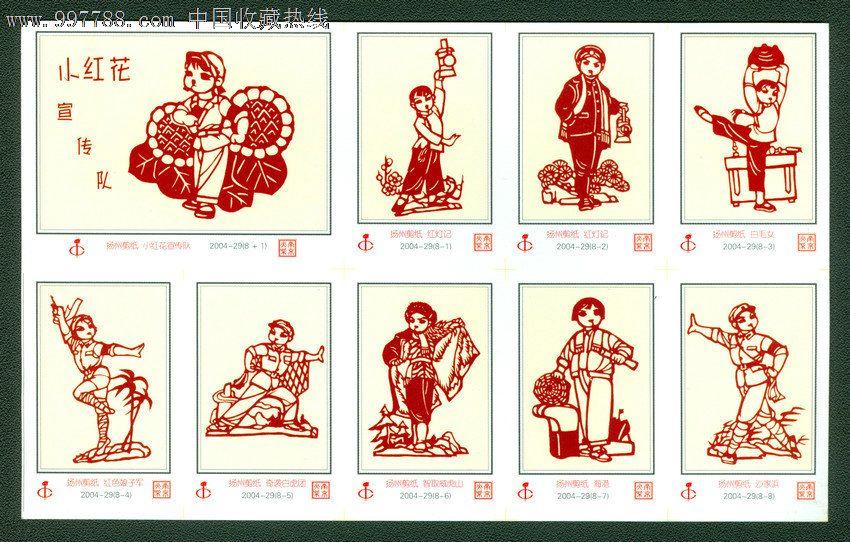 南京火花.剪纸小红花宣传队(2004年).全套8 1枚