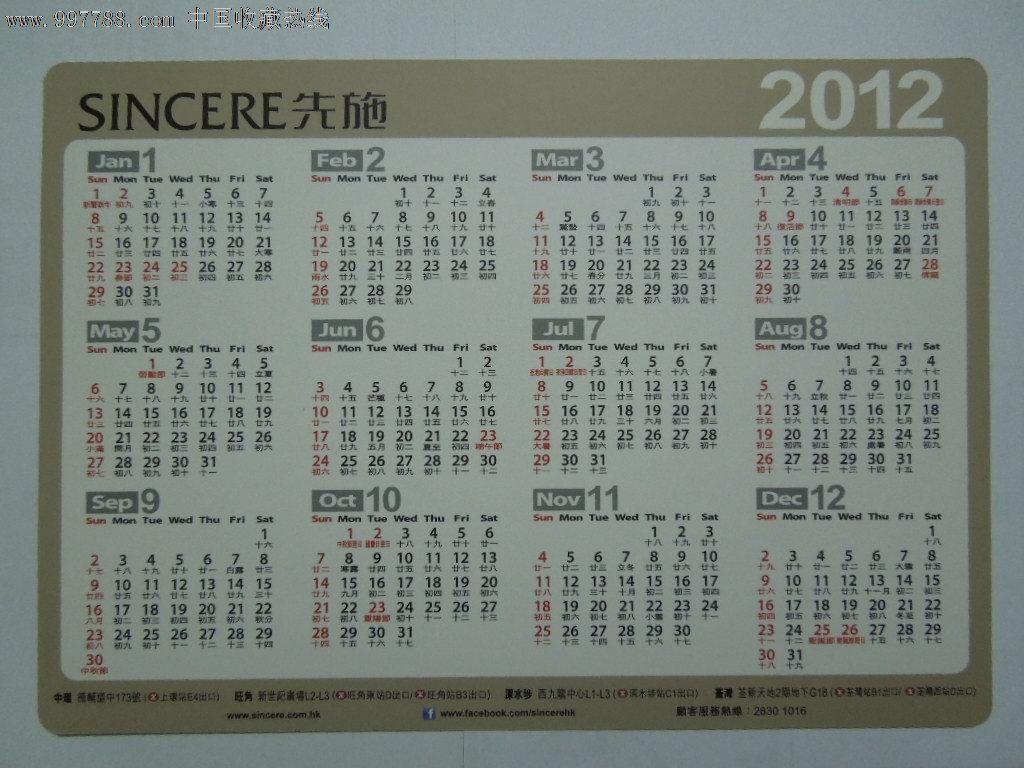 2012香港先施公司年历卡(大卡)