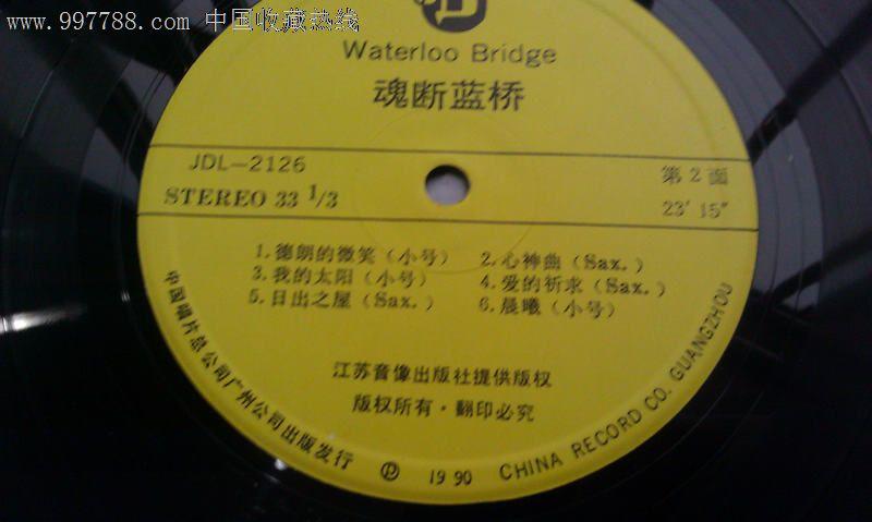 魂断蓝桥(金萨克斯风)