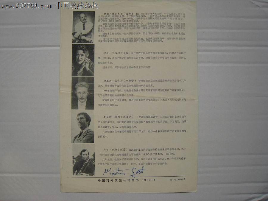 美国巴里·塔克韦尓木管五重奏团访华演出节目单