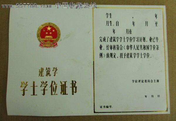 学_建筑学学士学位证书._价格元_第1张_7788收藏__中国收藏热线