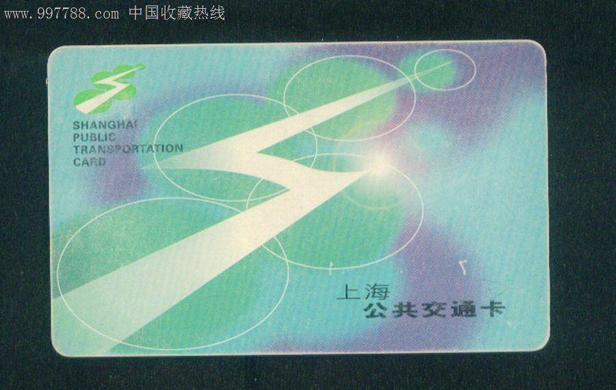 上海公共交通卡.品如图.年代不详,ab2b