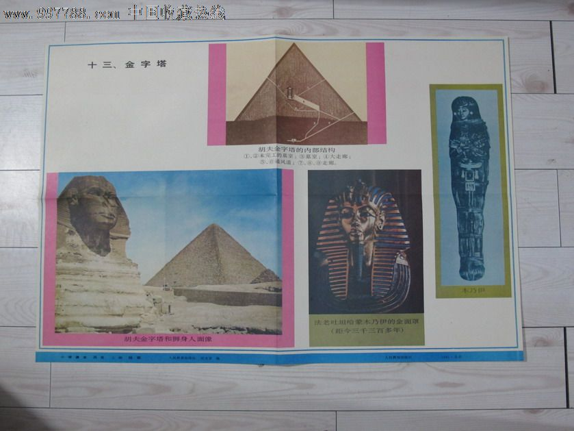 金字塔_价格5元【红宝斋】_第1张_中国收藏热线